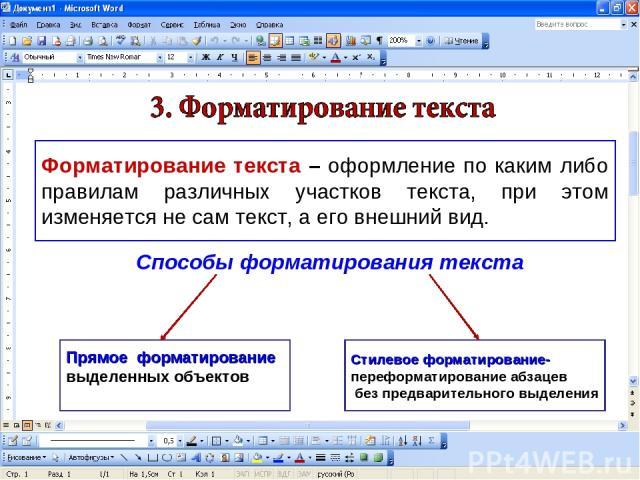 Форматирование текста – оформление по каким либо правилам различных участков текста, при этом изменяется не сам текст, а его внешний вид. Способы форматирования текста Прямое форматирование выделенных объектов Стилевое форматирование- переформатиров…