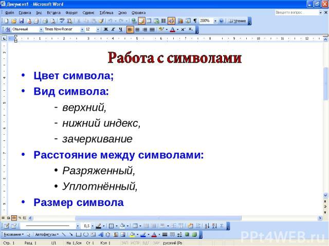 Цвет символа; Вид символа: верхний, нижний индекс, зачеркивание Расстояние между символами: Разряженный, Уплотнённый, Размер символа