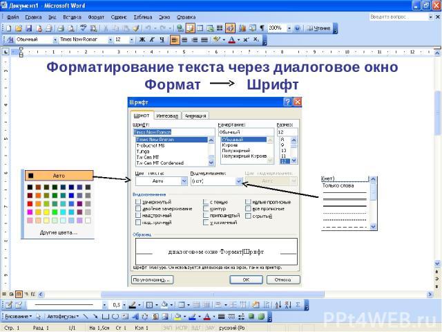 Форматирование текста через диалоговое окно Формат Шрифт