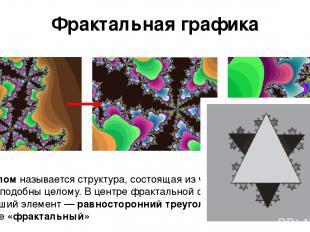 Фрактальная графика Фракталомназывается структура, состоящая из частей, которые