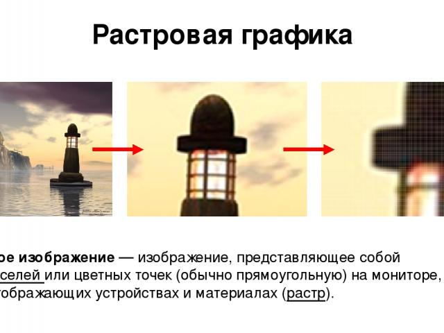Растровая графика Растровое изображение— изображение, представляющее собой сеткупикселейили цветных точек (обычно прямоугольную) на мониторе, бумаге и других отображающих устройствах и материалах (растр).