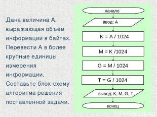Дана величина A, выражающая объем информации в байтах. Перевести А в более крупн