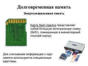 Долговременная память Энергонезависимая память Карта flash-памяти представляет с