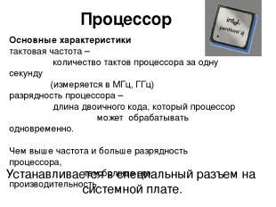 Процессор Устанавливается в специальный разъем на системной плате. Основные хара