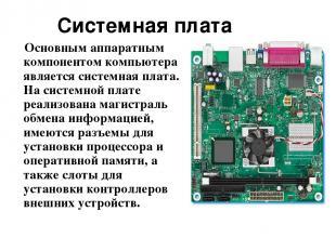 Основным аппаратным компонентом компьютера является системная плата. На системно