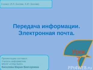 Передача информации. Электронная почта. Урок 7 5 класс (Л.Л. Босова, А.Ю. Босова