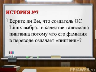ИСТОРИЯ №7 Верите ли Вы, что создатель ОС Linux выбрал в качестве талисмана пинг