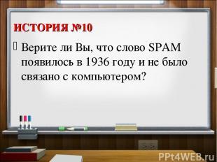 ИСТОРИЯ №10 Верите ли Вы, что слово SPAM появилось в 1936 году и не было связано
