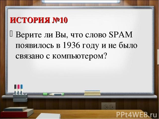 ИСТОРИЯ №10 Верите ли Вы, что слово SPAM появилось в 1936 году и не было связано с компьютером?