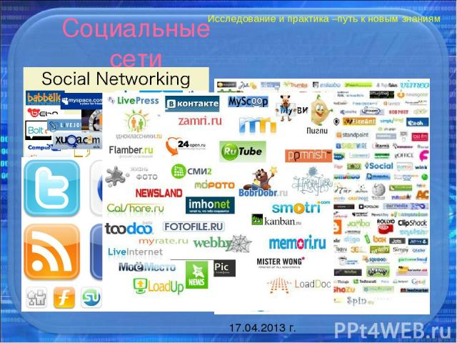 Социальные сети Исследование и практика –путь к новым знаниям