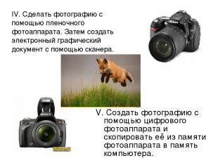 IV. Сделать фотографию с помощью пленочного фотоаппарата. Затем создать электрон
