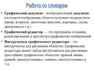 Графический документ - изобразительный документ, в котором изображение объекта п