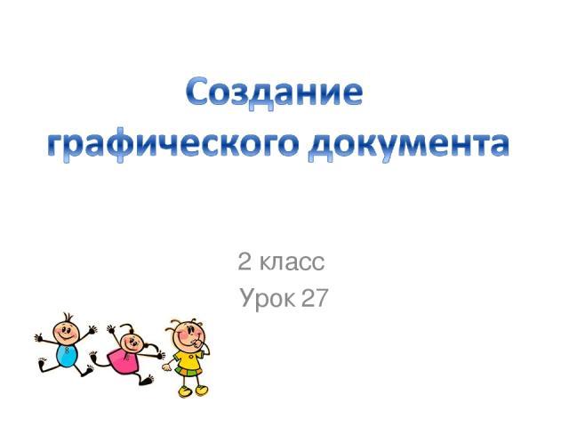 2 класс Урок 27