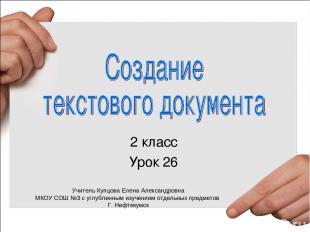 2 класс Урок 26 Учитель Купцова Елена Александровна МКОУ СОШ №3 с углубленным из
