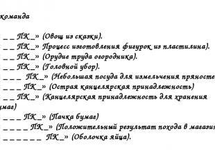 2 команда « _ _ ПК _» (Овощ из сказки). « _ _ ПК _» Процесс изготовления фигурок
