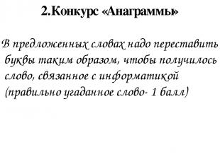 2.Конкурс «Анаграммы» В предложенных словах надо переставить буквы таким образом