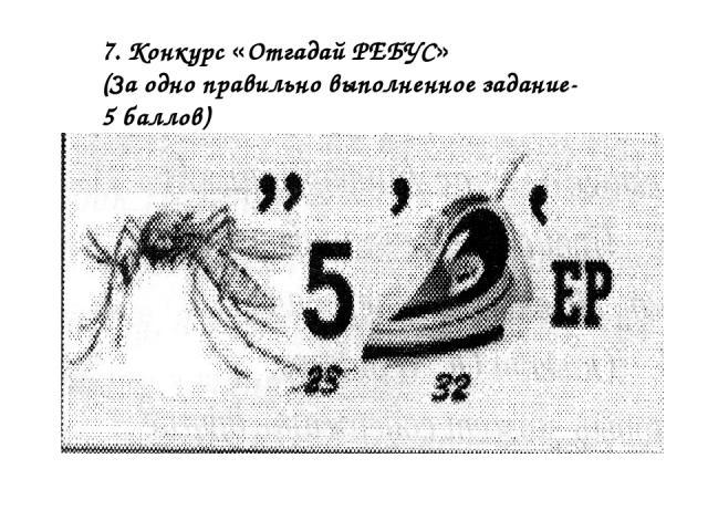 7. Конкурс «Отгадай РЕБУС» (За одно правильно выполненное задание- 5 баллов)