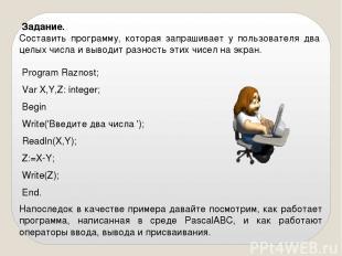 Задание. Составить программу, которая запрашивает у пользователя два целых числа