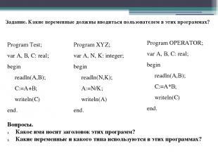 Задание. Какие переменные должны вводиться пользователем в этих программах? Prog