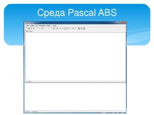 Среда Pascal ABS