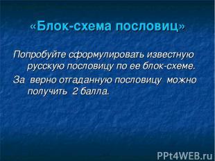 «Блок-схема пословиц» Попробуйте сформулировать известную русскую пословицу по е