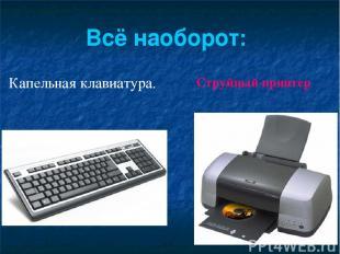 Капельная клавиатура. Струйный принтер Всё наоборот: