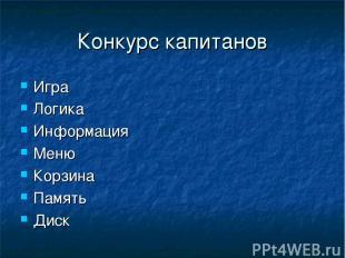 Конкурс капитанов Игра Логика Информация Меню Корзина Память Диск