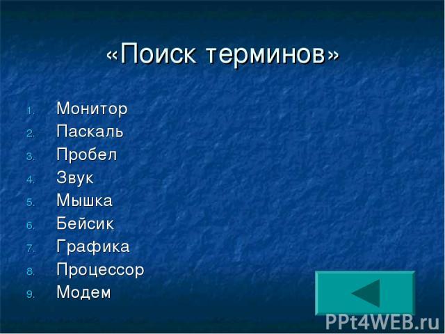 «Поиск терминов» Монитор Паскаль Пробел Звук Мышка Бейсик Графика Процессор Модем