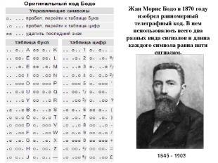 Жан Морис Бодо в 1870 году изобрел равномерный телеграфный код. В нем использова