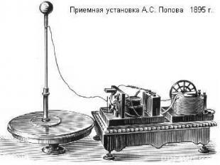 Первые радио