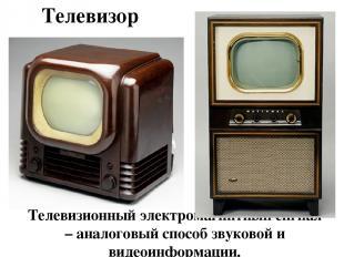 Телевизор Телевизионный электромагнитный сигнал – аналоговый способ звуковой и в