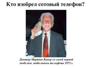 Кто изобрел сотовый телефон? Доктор Мартин Купер со своей первой моделью мобильн