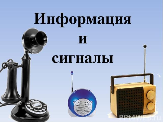 Информация и сигналы