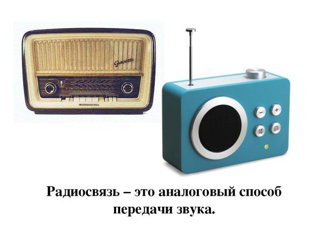 Радиосвязь – это аналоговый способ передачи звука.