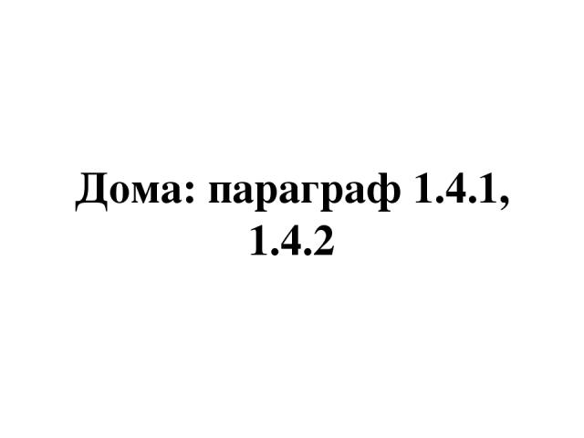 Дома: параграф 1.4.1, 1.4.2