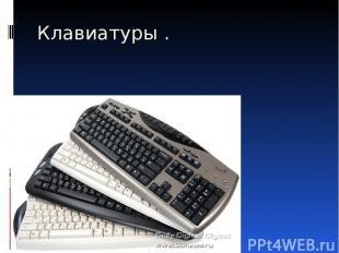 Клавиатуры .
