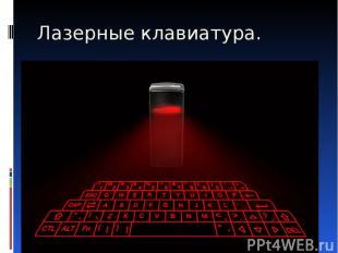 Лазерные клавиатура.