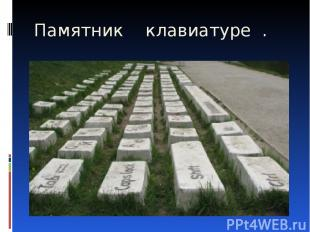 Памятник клавиатуре .