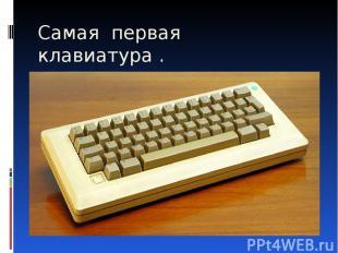 Самая первая клавиатура .