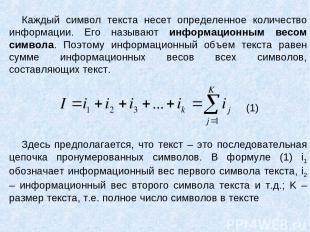 Каждый символ текста несет определенное количество информации. Его называют инфо