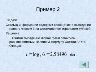 Пример 2 Задача. Сколько информации содержит сообщение о выпадении грани с число