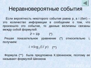 Неравновероятные события Если вероятность некоторого события равна p, а i (бит)