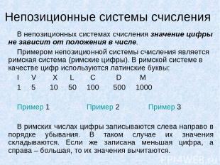 Непозиционные системы счисления В непозиционных системах счисления значение цифр