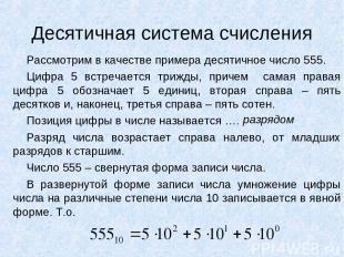 Десятичная система счисления Рассмотрим в качестве примера десятичное число 555.