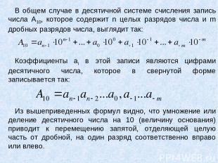 В общем случае в десятичной системе счисления запись числа А10, которое содержит