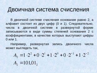 Двоичная система счисления В двоичной системе счисления основание равно 2, а алф