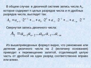 В общем случае в двоичной системе запись числа А2, которое содержит n целых разр