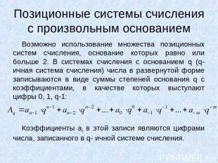 Позиционные системы счисления с произвольным основанием Возможно использование м