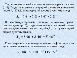 Так, в восьмеричной системе основание равно восьми (q=8). Тогда записанное в све