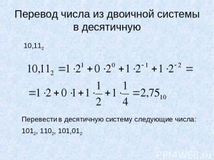 Перевод числа из двоичной системы в десятичную 10,112 Перевести в десятичную сис